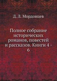 Полное собрание исторических романов, повестей и рассказов. Книги 4 - 6