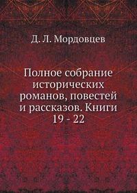 Полное собрание исторических романов, повестей и рассказов. Книги 19 - 22