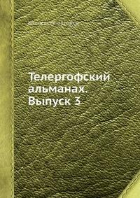 Телергофский альманах. Выпуск 3