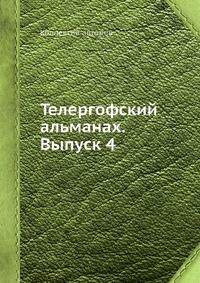 Телергофский альманах. Выпуск 4