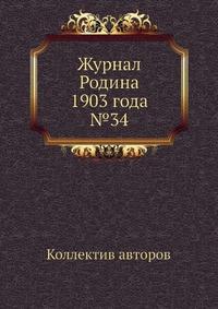 Журнал Родина 1903 года №34