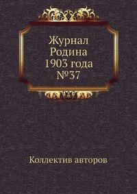 Журнал Родина 1903 года №37
