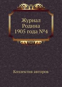 Журнал Родина 1905 года №4