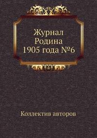 Журнал Родина 1905 года №6