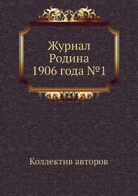 Журнал Родина 1906 года №1