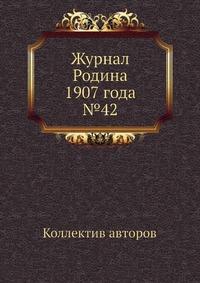 Журнал Родина 1907 года №42