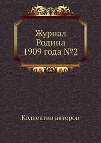 Журнал Родина 1909 года №2