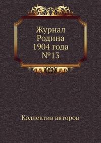 Журнал Родина 1904 года №13