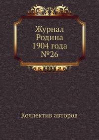 Журнал Родина 1904 года №26