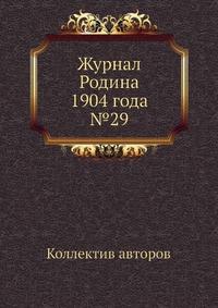 Журнал Родина 1904 года №29