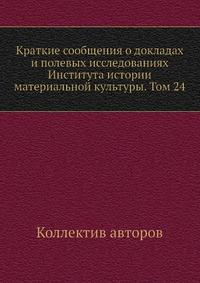 Краткие сообщения о докладах и полевых исследованиях Института истории материальной культуры. Том 24