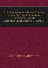Краткие сообщения о докладах и полевых исследованиях Института истории материальной культуры. Том 63