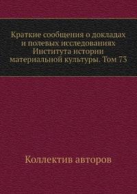 Краткие сообщения о докладах и полевых исследованиях Института истории материальной культуры. Том 73