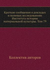 Краткие сообщения о докладах и полевых исследованиях Института истории материальной культуры. Том 79