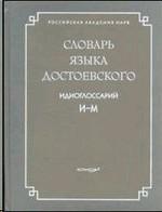 Словарь языка Достоевского. Идиоглоссарий И-М