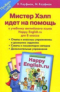 Мистер Хэлп идет на помощь к учебнику Happy English.ru 8 кл