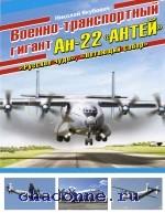 Военно-транспортный гигант Ан-22 \