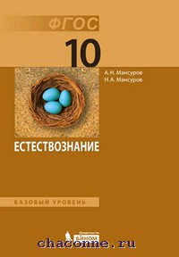 Естествознание 10 кл. Учебник. Базовый уровень