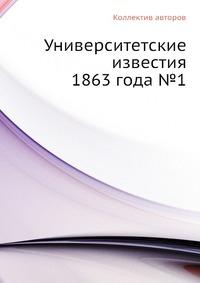 Университетские известия 1863 года №1