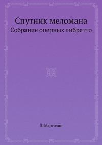 Спутник меломана Собрание оперных либретто