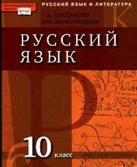 Русский язык и литература. Русский язык 10 кл. Учебник. Базовый и углубленный уровень
