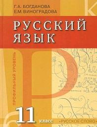 Русский язык и литература. Русский язык 11 кл. Учебник. Базовый и углубленный уровень