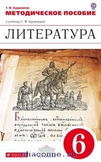 Литература 6 кл. Методика