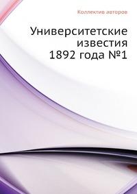 Университетские известия 1892 года №1