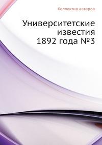 Университетские известия 1892 года №3