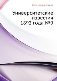 Университетские известия 1892 года №9