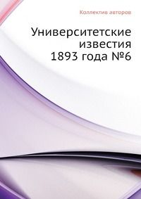 Университетские известия 1893 года №6