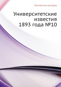 Университетские известия 1893 года №10