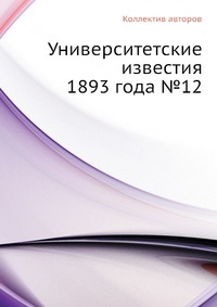 Университетские известия 1893 года №12