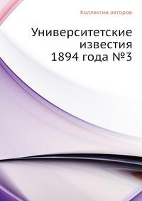 Университетские известия 1894 года №3