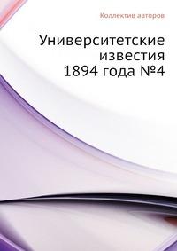 Университетские известия 1894 года №4