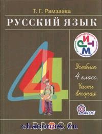 Русский язык 4 кл. Учебник в 2х частях часть 2я