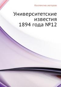 Университетские известия 1894 года №12