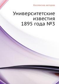 Университетские известия 1895 года №3