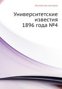 Университетские известия 1896 года №4