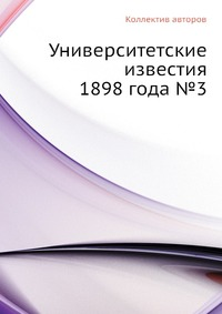 Университетские известия 1898 года №3
