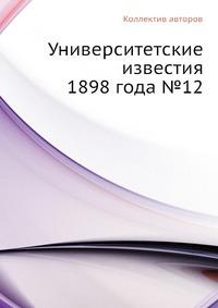 Университетские известия 1898 года №12