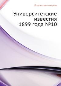 Университетские известия 1899 года №10