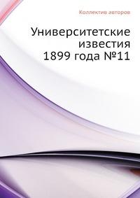 Университетские известия 1899 года №11