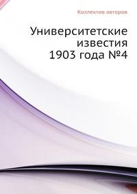 Университетские известия 1903 года №4