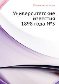Университетские известия 1898 года №5