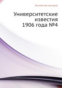 Университетские известия 1906 года №4