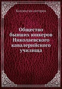 Общество бывших юнкеров Николаевского кавалерийского училища