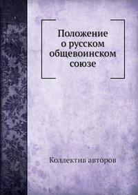 Положение о русском общевоинском союзе