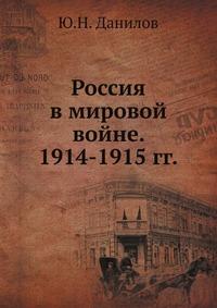 Россия в мировой войне. 1914-1915 гг.