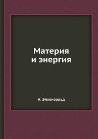 Материя и энергия